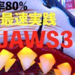 新台最速実践JAWS3!ついにアイツがやってきた…JAWSとの死闘を制するのはオレだ!人生詰んだ40歳が挑む新台実践記録【P JAWS3 SHARK PANIC~深淵~】JAWS PANIC