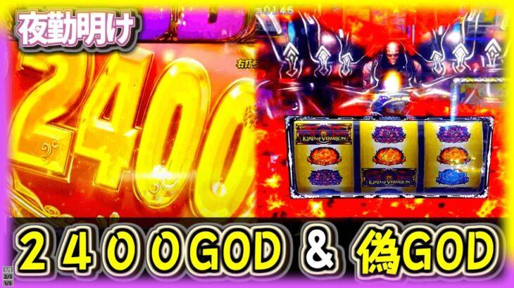 パチスロ LoV(無印)と玉GOD【夜勤明け #596】