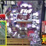 【クレーンゲーム】パチンコMAX機『北斗の拳』(397分の1)で大当たり出るまでやってみたww