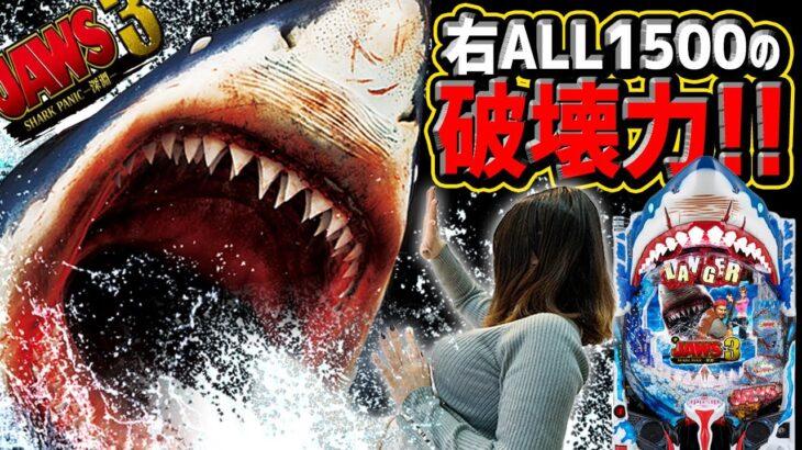 女子大生が送る『P JAWS3 SHARK PANIC~深淵~』新台JAWSの苦難と面白いところ全部見せます!!