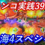 【パチンコ実践】P大海物語4スペシャル【39戦目】