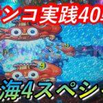 【パチンコ実践】P大海物語4スペシャル【40戦目】