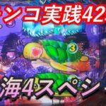 【パチンコ実践】P大海物語4スペシャル【42戦目】