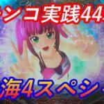 【パチンコ実践】P大海物語4スペシャル【44戦目】