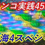 【パチンコ実践】P大海物語4スペシャル【45戦目】