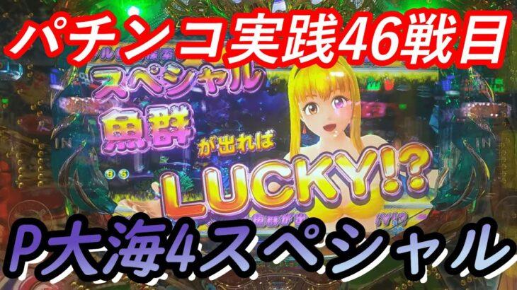 【パチンコ実践】P大海物語4スペシャル【46戦目】