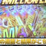 【アイマス最強状態ストックマックス】最新台の【PFアイドルマスター ミリオンライブ!】を最速で最強状態にした結果【パチンコ新台】