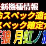 【ぱちんこパチスロ 】ぱちんこ新台解説 P牙狼MAXX(P牙狼 月虹ノ旅人)