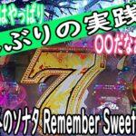 【ぱちんこ冬のソナタRemember Sweet Version】久しぶりに打ってドキドキしながら思った事