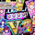 V×4、再び!PFアイドルマスター ミリオンライブ! パチンコ新台実践!2021年2月新台<SANKYO>【たぬパチ!】