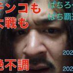 ぱち覇道 Vol.6 ぱちろ〜3の日常。パチンコ生活者の底辺を見よ!