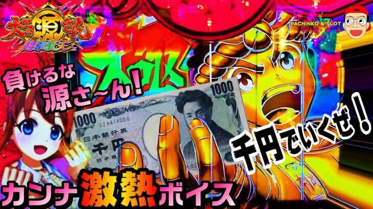 【大工の源さん 超韋駄天】激レア!カンナ絶叫激熱ボイス発生で千円の奇跡だぜぇい!