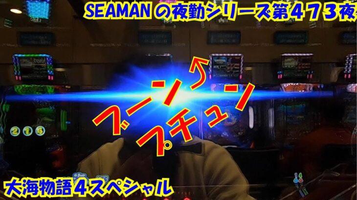 【大海物語4スペシャル】実践パチンコ夜勤 第473夜