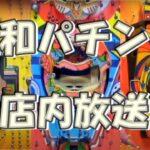 【懐】昭和のパチンコ店内放送をリアルに再現してみた【レトロ】