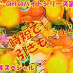 【大海物語4スペシャル】実践パチンコバイト 第244回