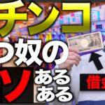 【クズ】パチンコ打つヤツの「嘘」あるある【ギャンブル/借金】