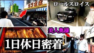 【1日密着】日本一のパチンコ組織トップのリアルな休日ルーティーンを初公開!!【ゲームセンタータンポポ】