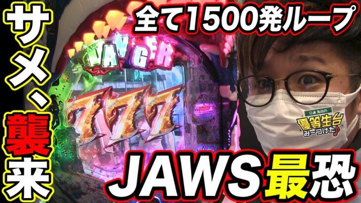 新台のサメ、襲来。最恐のオール1500発ループ【P JAWS3 SHARK PANIC~深淵~】日直島田の優等生台み〜つけた♪