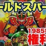 【レトロパチンコ】ゴールドスパーク【1985年権利物】3つ穴回転体搭載、昔ながらの一回権利です!