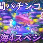 【1週間パチンコ】P大海物語4スペシャル【最終日】