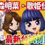 【2021年4月新台】P中森明菜・歌姫伝説4【パチンコ試打動画】