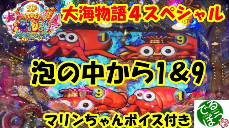 2月22日 パチンコ実践 大海物語4スペシャル 泡の中からみんな大好き1&9 マリンちゃんボイス付き