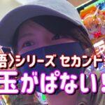 新台【物語2ndシーズン】出玉ぱないの!!かか! 201ピヨ