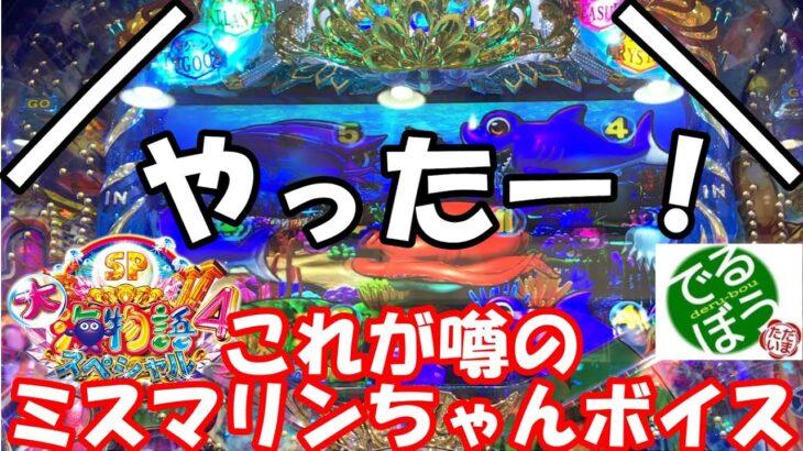 3月1日 パチンコ実践 大海物語4スペシャルその他 マリンちゃんボイスじゃ無いよ ミスマリンちゃんボイスだよ