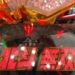 北斗無双をパチンコ屋さんでライブ放送!3/20