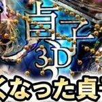 【新台】甘くなった貞子3D2 Light ~呪われた12時間~ 桜#207