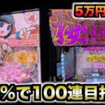 【新台 ぱちんこAKB48 桜】93%継続だから100連目指して全ツッパした結果