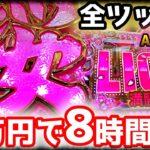 【ぱちんこ AKB48 桜 LIGHT ver.】京楽の新台は甘いから絶対勝てる説《ぱちりす日記》