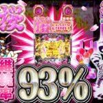 どこまで続くの、これ・・・。ぱちんこAKB48桜 LIGHT ver. パチンコ新台実践『初打ち!』2021年3月新台<京楽./オッケー.>【たぬパチ!】