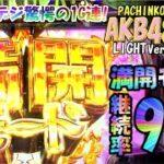 ぱちんこ AKB48 桜 LIGHT ver.「私の初打ち」<京楽>~パチ私伝~<PACHI SIDEN>