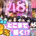 【AKB48 桜 LIGHT】甘なのに継続率93%!?1回転で決まる勝負が面白すぎた!!【じゃんじゃんの型破り弾球録#205】[パチスロ][スロット]