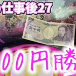 【甘AKB48桜】時速2万発の最強甘デジで5000円勝負してきた🦆🦆【OLの仕事後27】