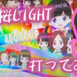 【AKB48桜LIGHT】仕事終わりにパチンコ打ってきたよ