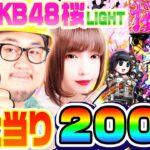 AKB48桜LIGHT ver.で大当り200回引きました 1GAMEあおいとガット石神の優等生台見つけ申した!【パチンコ】