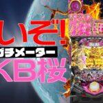 """【ぱちんこAKB48桜LIGHTver.】パチプロが新台を打ってみた。""""損をしない打ち方"""""""