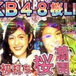【ぱちんこAKB48桜LIGHT】新台初打ち実践    満開モードが8連続 どんだけ満開モード偏りすぎ 激アツストッパーshoitoのパチ日記#81