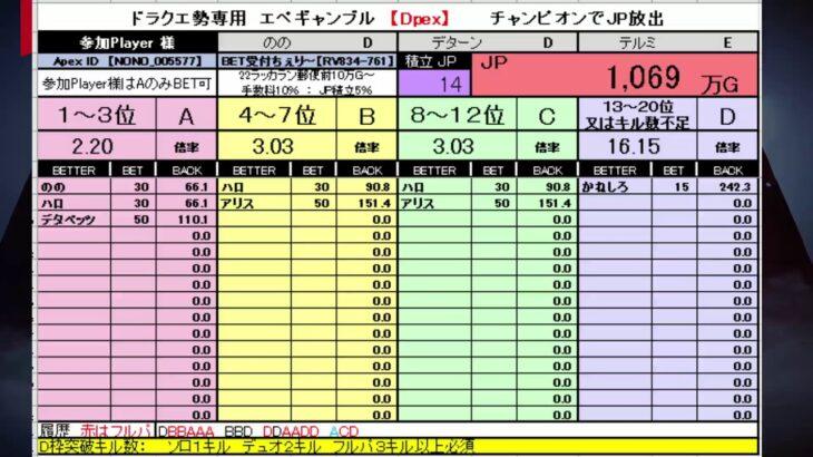 DQX勢専用 Apexギャンブル 【Dpex】 8回目  人いなければ即終了w