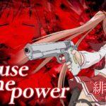 【パチンコ   ラウンド中ムービー①】Arouse the power ♪MiLa/P緋弾のアリア~緋弾覚醒編~《藤商事公式》