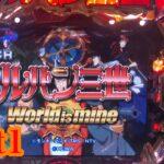 【パチンコ】CRルパン三世 World is mine(ワールドイズマイン)392ver【part1】【実機】