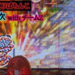 【実機】CR びっくりぱちんこ銭形平次withチームZ   恋のお縄16回目