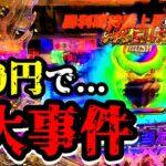 【CR真・北斗無双】たった500円で夢を見ませんか…??‐ガチで稼ぎにいく実践97‐