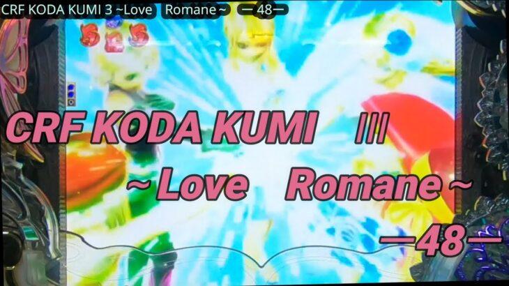 【パチンコ実機】CRF KODA KUMI 3~Love Romane~ ー48ー