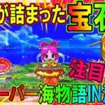【CRスーパー海物語IN沖縄4】◆197話◆激熱金箱に入っていたものに驚愕?!【稼げるのかシリーズ】
