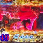 【パチンコ】CRルパン三世LAST GOLD(ラストゴールド) 319ver【part49】【実機】