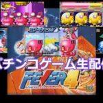FEVER4SANKYO公式パチンコシミュレーション(PS)#3【DOK羽根甘パチンコゲーム生配信#62】