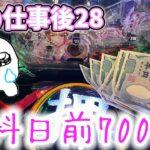 新台【GANTZ甘】【戦国恋姫】お金がないからパチ屋にいく🦆🦆【OLの仕事後28】